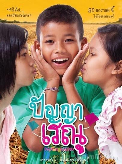 Tình Thơ Ngây - Panya Raenu (2011)