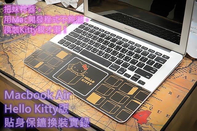 Macbook Air Kitty版貼身保鑣換裝實錄。用Mac開發程式不夠潮,換裝Kitty膜才潮!