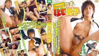 Acceed Fart Boys – 屁コキ男子