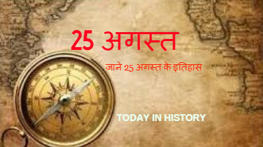 25 August Aaj Ka Itihas
