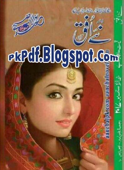 Naye Ufaq Digest September 2017 Pdf Free Download