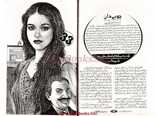 Chohe Daan By Mirza Amjad Baig - Suspense Novel