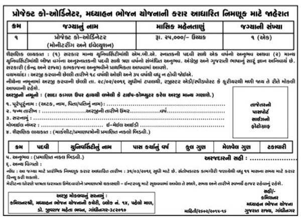 Mid Day Meal Project Coordinator Recruitment 2016