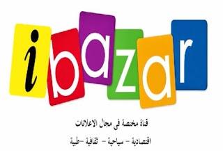تردد قناة اي بازار  IBAZAR على النايل سات 2016