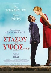 Up for Love (2016) ταινιες online seires oipeirates greek subs