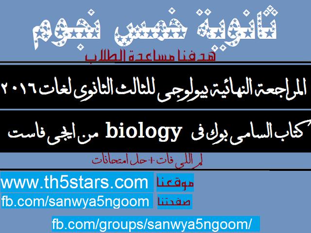 المراجعة النهائية بيولوجي biology للثالث الثانوي لغات 2016