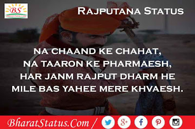 Rajput rajputana Hindi Status new 2021