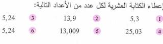 تمارين الأعداد العشرية للأولى متوسط decimal1.PNG