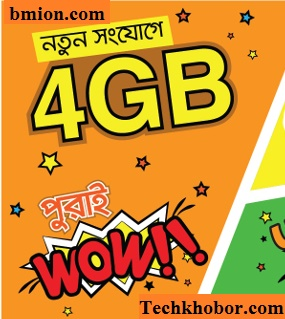 "Banglalink New Prepaid Sim Connection Offer ""Archive"""