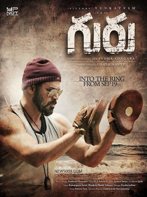 Venkatesh's Guru Trailer Movie Telugu