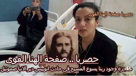 ΜΕΓΑ «ΣΗΜΑΔΙ» στο τρομοκρατικό χτύπημα της Αιγύπτου: «ΕΙΔΑ τον ΙΗΣΟΥ να παίρνει από το χέρι τις ψυχές των σφαγιασθέντων ΝΕΟΜΑΡΤΥΡΩΝ… και να τις ανεβάζει ψηλά!»- ΒΙΝΤΕΟ ΜΑΡΤΥΡΙΑ!!!
