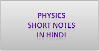 Physics Short Note Download PDF