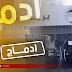 بريد الجزائر : إدماج الموظفين المتواجدين في وضعية عقود DAIP