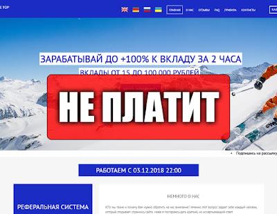 Скриншоты выплат с хайпа winter-adventure.top