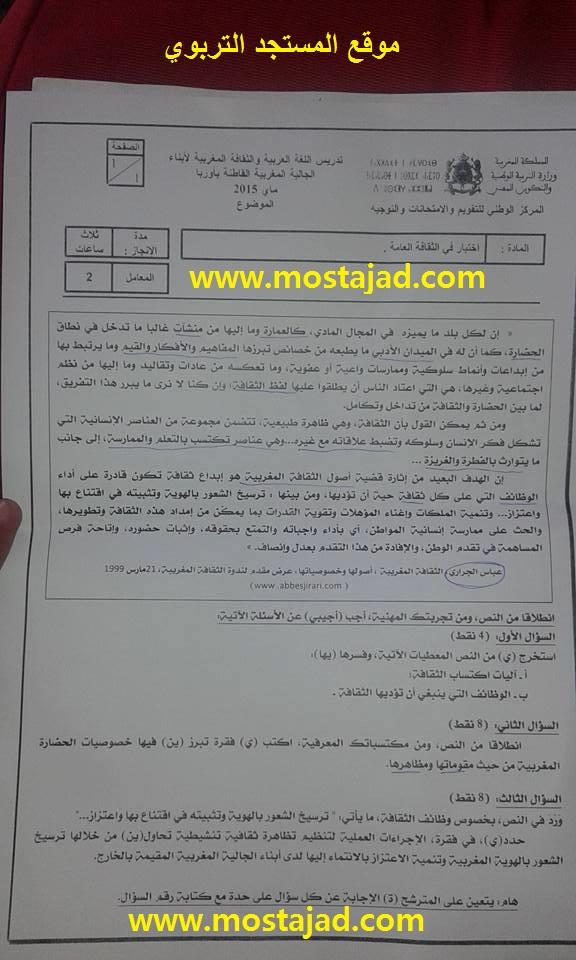 نموذج الإختبار الكتابي في الثقافة العامة لتدريس أبناء الجالية المغربية دورة 2015