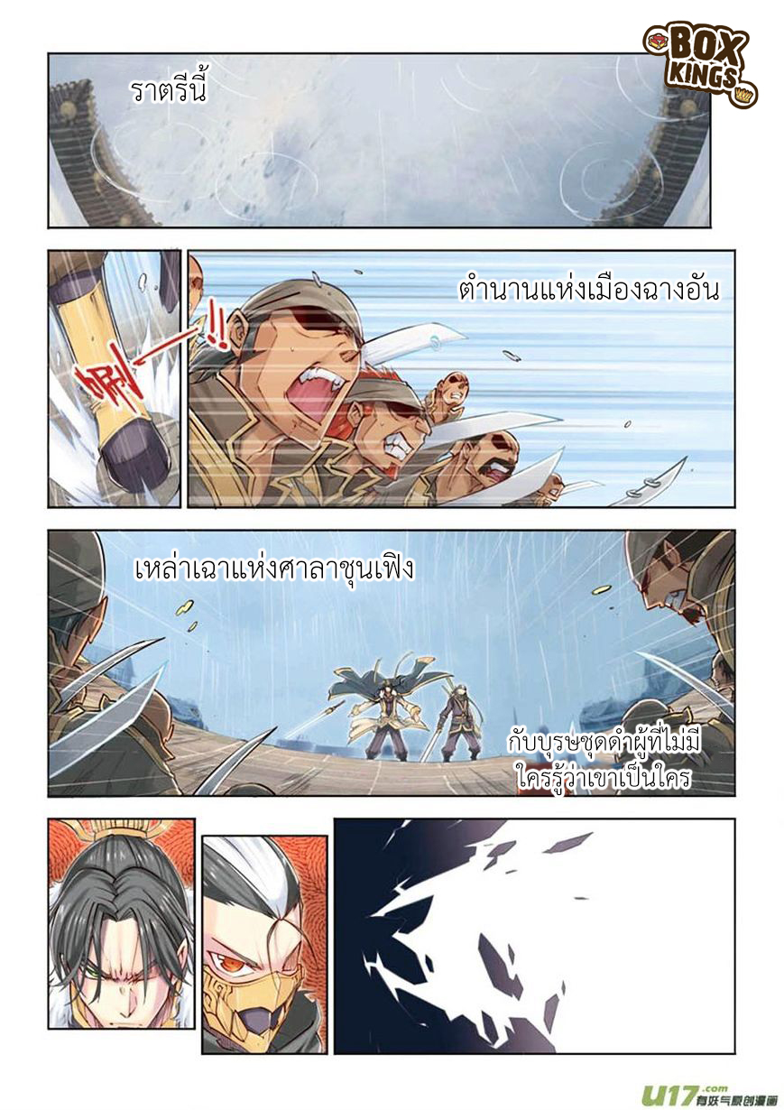 Jiang Ye ตอนที่ 13 หน้า 2