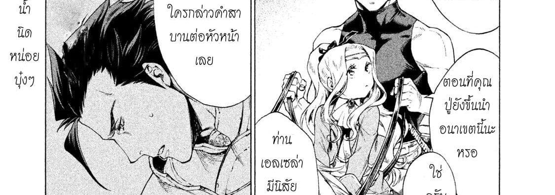 อ่านการ์ตูน Henkyou no Roukishi - Bard Loen ตอนที่ 1 หน้าที่ 66