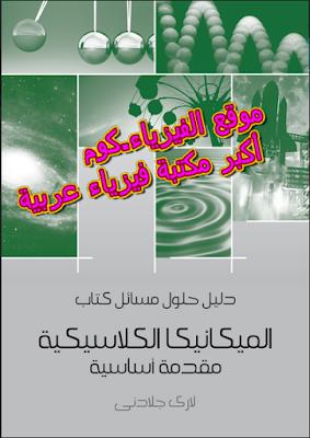 دليل حلول مسائل كتاب الميكانيكا الكلاسيكية مقدمة أساسية pdf كاملاُ برابط مباشر