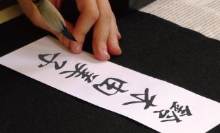 名前を半紙に筆で書かれた名刺