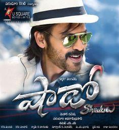 Gabbar singh 2 movie telugu mp3 songs free download telugusongsadda.