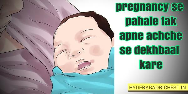 kaise pata kare ki pregnant hai ya nahi-कैसे पता करे की प्रेग्नेंट है या नहीं
