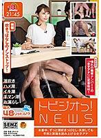 SDDE-553 トビジオっ!NEWS 本