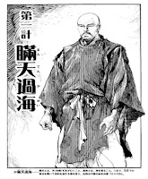 Kuroda y las 36 estratagemas 1