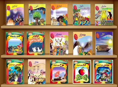 Stories of prophets for children قصص الأنبياء للأطفال