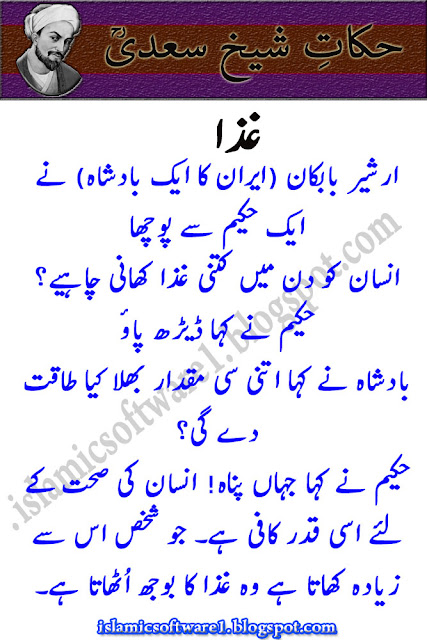 sayings of Hazrat Sheikh Saadi