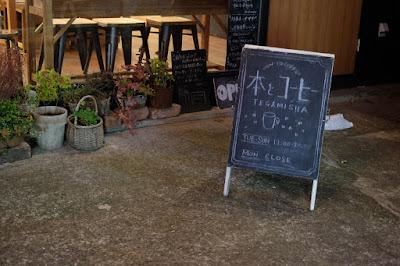 東京都調布市の喫茶・カフェ 本とコーヒー tegamisha