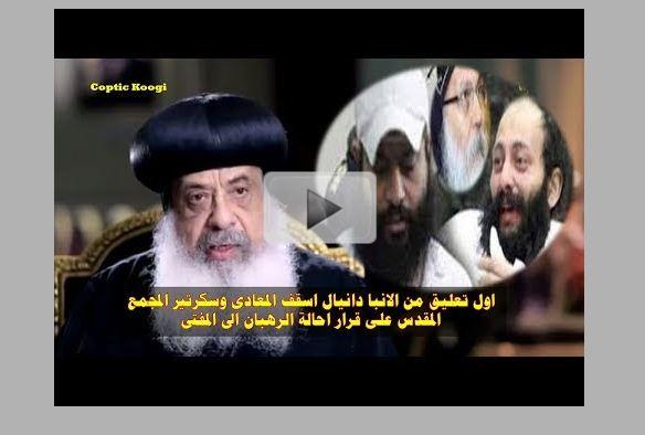 بالفيديو الانبا دانيال سكرتير المجمع المقدس تعليقا على قرار احالة الرهبان الى المفتى