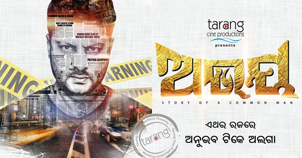 Abhay (2017) New Odia Movie Full mp3 Songs Download