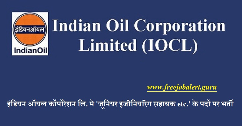 Indian Oil Corporation Limited, IOCL, IOCL Recruitment, Diploma, B.Sc., Gujarat, Junior Engineer Assistant, Latest Jobs, iocl logo
