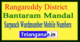 Bantaram Mandal Sarpanch Wardmumber Mobile Numbers List Part I RangaReddy District in Telangana State