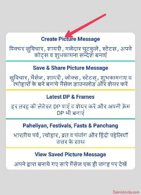 Photo Par Shayri Likhne Wala App Download Kare - Dainik Tricks