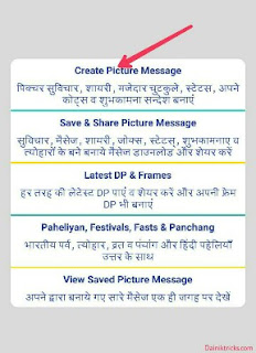 Photo par message shayri kaise likhe