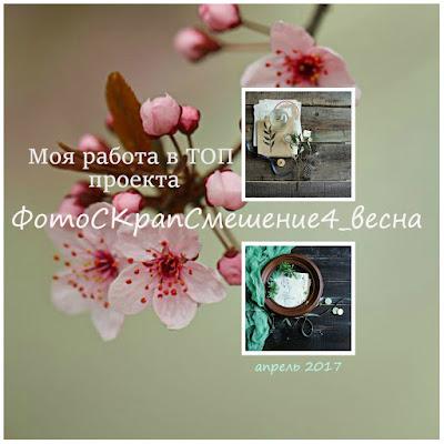 Фотоскрапсмешение 4_весна!