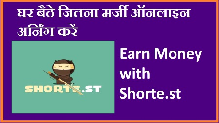 Earn Money Fast and Easy with Shorte.st