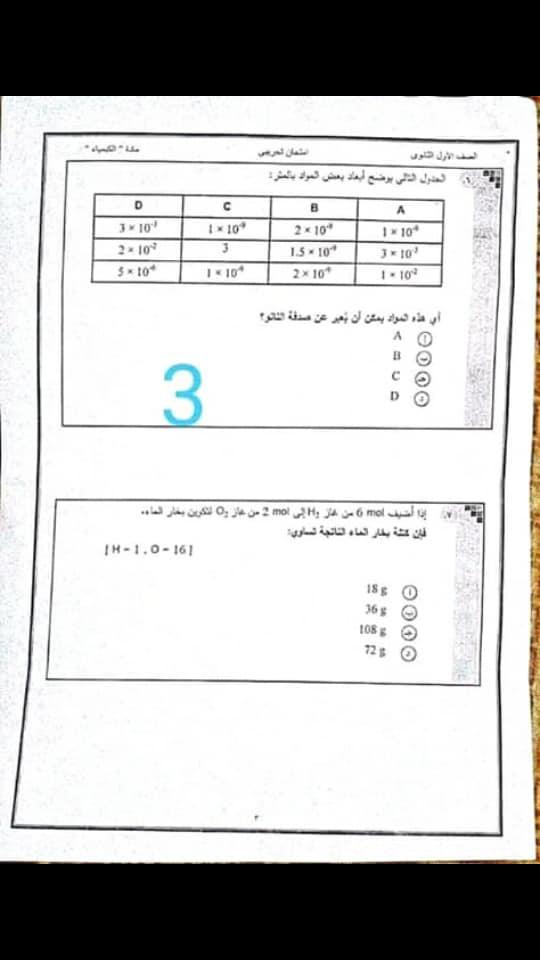 امتحان كيمياء فعلى لأولى ثانوى ترم أول 2020 نظام جديد بالاجابات %25D8%25A7%25D8%25B3%25D8%25A6%25D9%2584%25D9%2587%2B%25D8%25A7%25D9%2585%25D8%25AA%25D8%25AD%25D8%25A7%25D9%2586%2B%25D8%25A7%25D9%2584%25D9%2583%25D9%258A%25D9%2585%25D9%258A%25D8%25A7%25D8%25A1%2B%2B%25284%2529