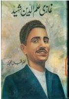 Ghazee Ilam Deen Shaheed R.A. by Zafar Iqbal