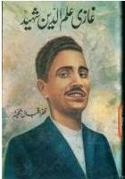 Ghazee Ilam Deen Shaheed R.A. by Zafar Iqbal Free Urdu Book in PDF