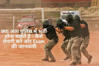 Police Constable कैसे बने ? कैसे तैयारी करे, ओर Exam की जानकारी