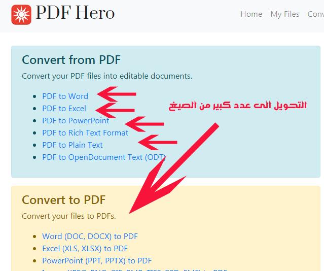طريقة تحويل ملف Pdf الى Word بدون برامج ويدعم العربية