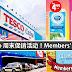 Tesco 周末促销活动!Members' Week 2倍分数!  Dutch Lady 牛奶只需RM4.99