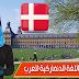 حمل الأن تطبيق تعلم اللغة الدنماركية للعرب