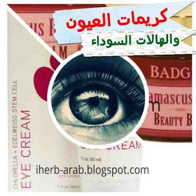 كريمات عيون ضد التجاعيد من اي هيرب