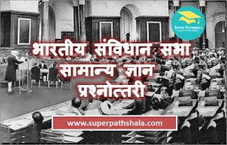 Indian Constituent Assembly: GK Quiz | भारतीय संविधान सभा : सामान्य ज्ञान प्रश्नोत्तरी