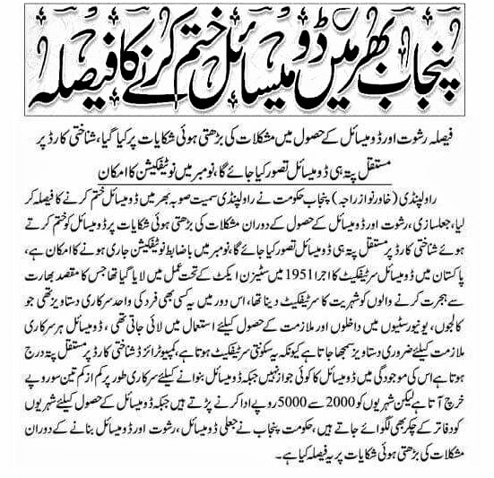 PRESS CLIPPING REGARDING DISCONTINUING OF DOMICILE CERTIFICATE IN PUNJAB PROVINCE