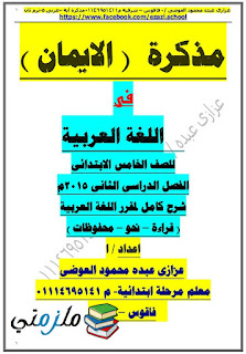 مذكرة لغة عربية للصف الخامس الإبتدائي الترم الثاني
