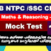 Railway NTPC & SSC CHSL Maths & Reasoning Mock Test - 1